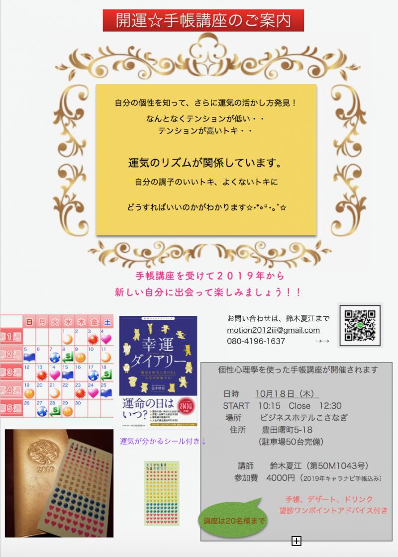 2019開運☆手帳講座