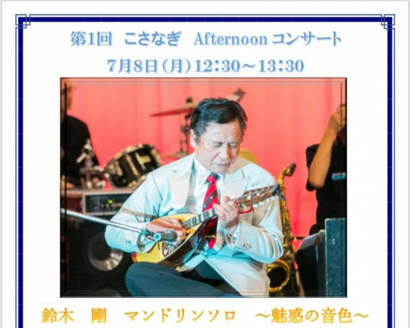 こさなぎアフターヌーンコンサート『鈴木剛 マンドリンソロ~魅惑の音色~』