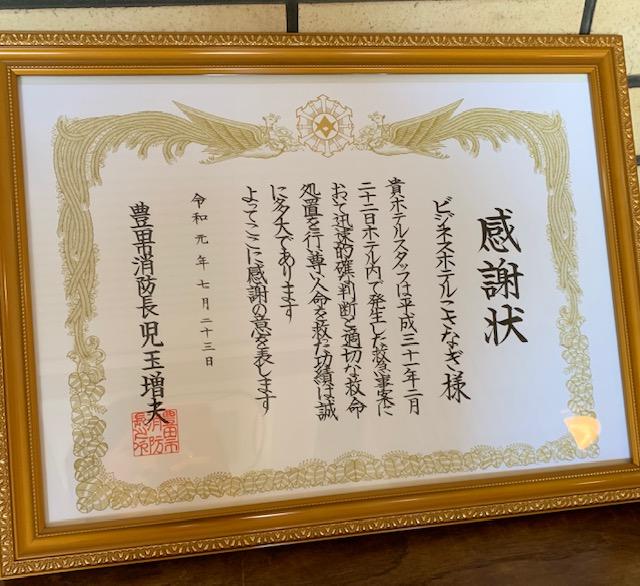 豊田市消防署長より頂いた感謝状